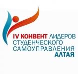 IV Конвент лидеров студенческого самоуправления Алтая